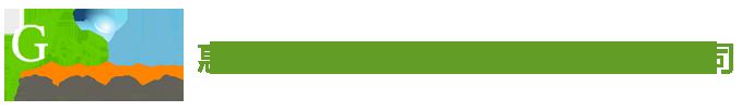 惠州市高斯贝卡环保科技有限公司 COD去除剂 氨氮去除剂 高效水处理剂 除磷剂 重金属捕捉剂 水处理剂 污水处理药剂 污水处理 除COD剂 去COD剂 除氨氮剂 去氨氮剂 去磷剂 金属捕捉剂 金属捕捉 环保 环境保护